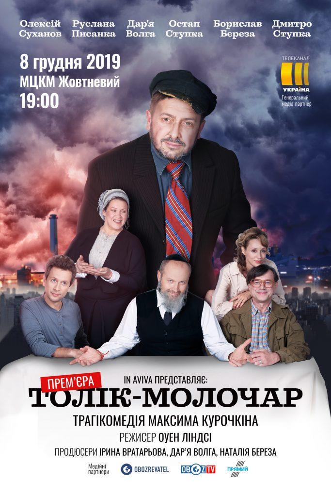 Реклама спектакль